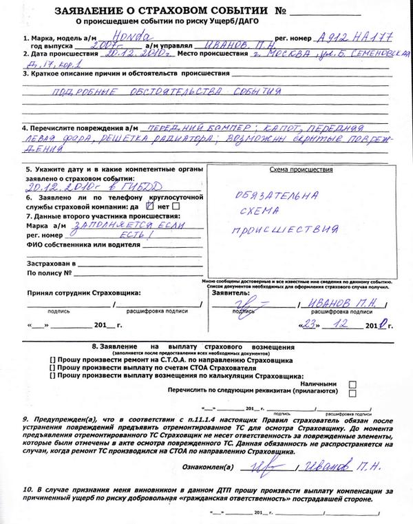 Заявление на получение финансовой выплаты
