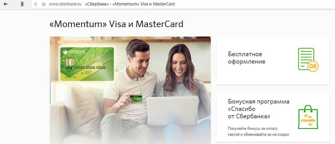 «Momentum» Visa и MasterCard