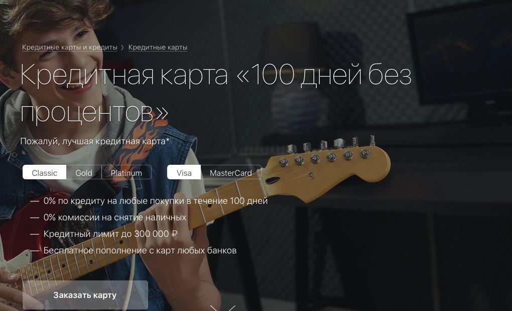 Альфа Банк – 100 дней