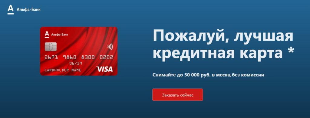 Кредитная карта альфа банк 100 дней без процентов оформить онлайн