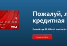 Альфа банк-100 дней без процентов