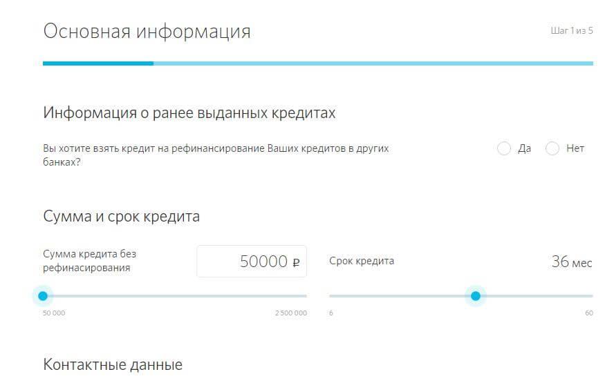 Анкета на автокредит в банке Открытие