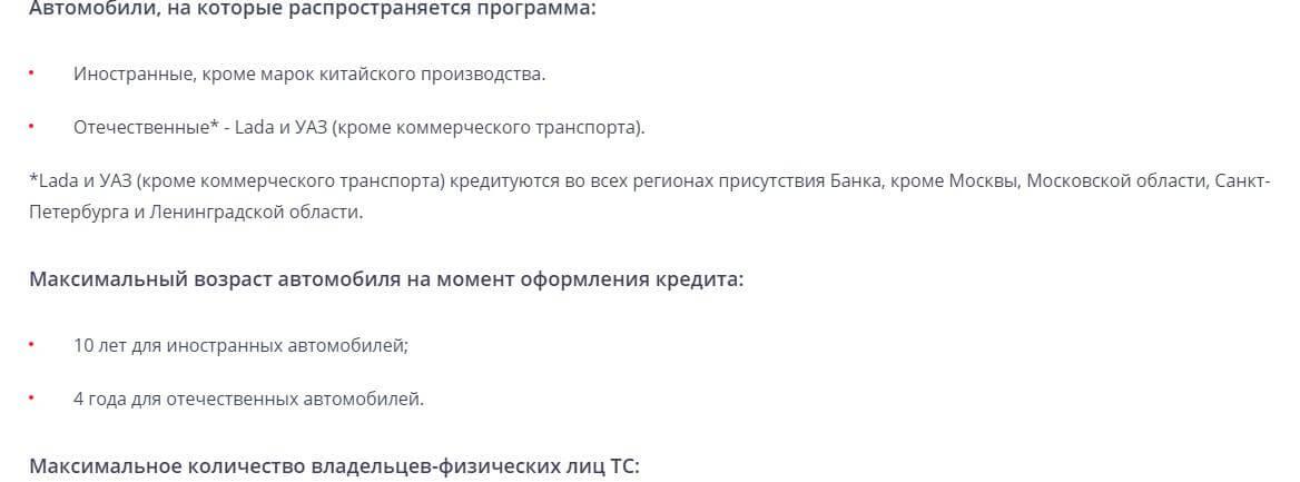 Автокредит с низкими процентными ставками на автомобили РФ