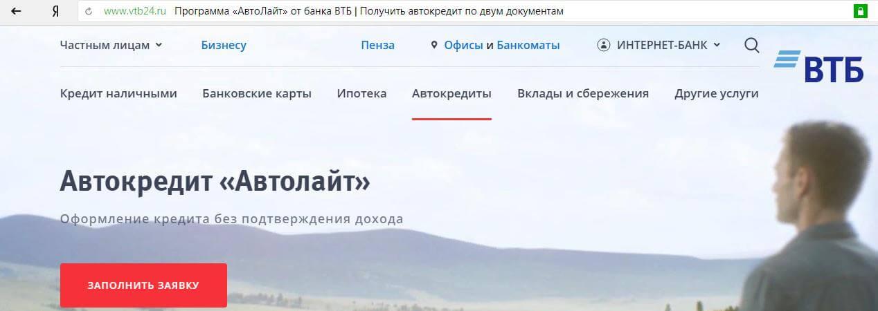 Автокредитование через ВТБ 24
