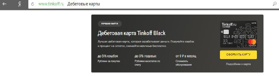 Дебетовая карта банка Тинькофф