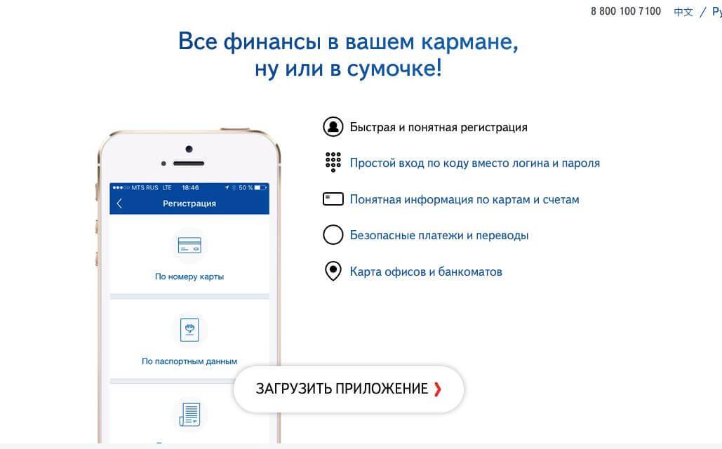 Мобильное приложение по кредитным картам