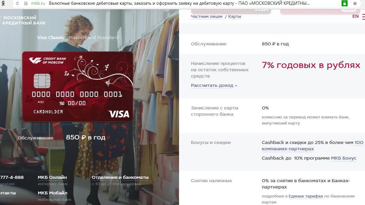 Московский кредитный банк. На остаток начисляется до 7% годовых