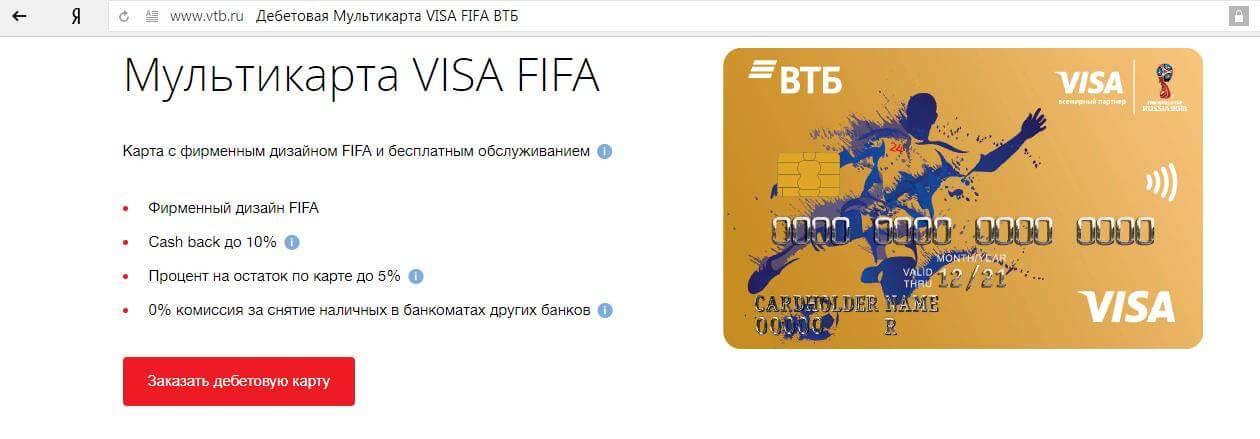 Мультикарта ВИСА ФИФА