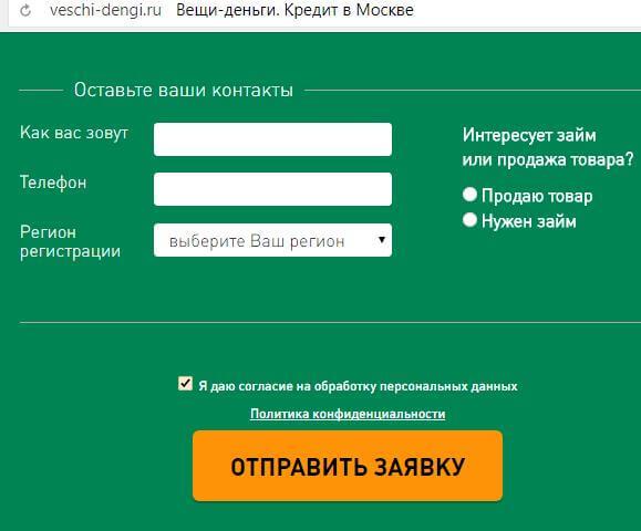 Оформление заявки на сайте компании или по телефону