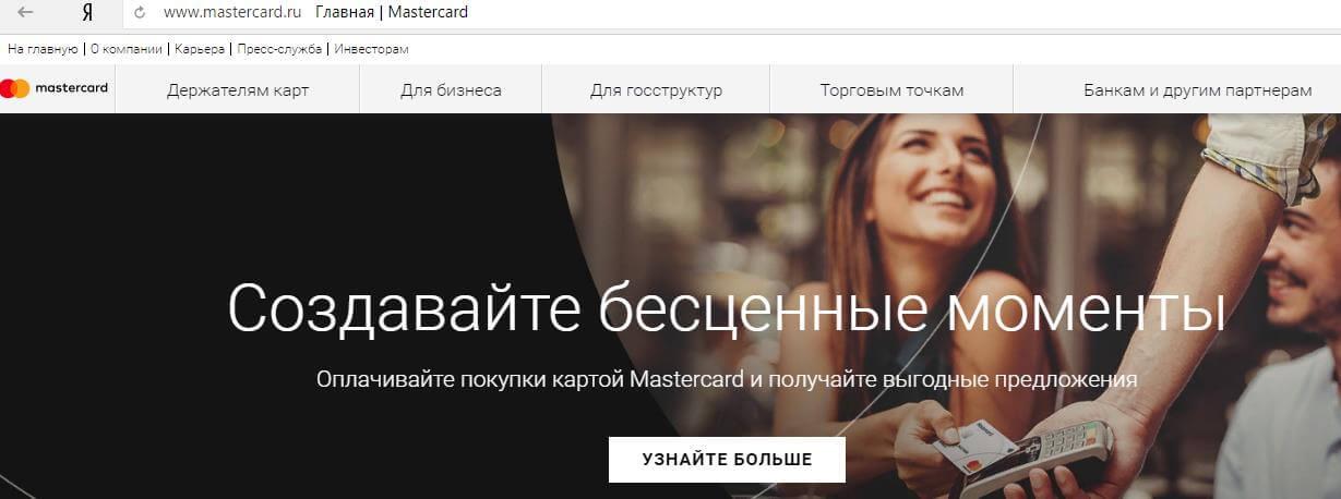 Платежная система MasterCard