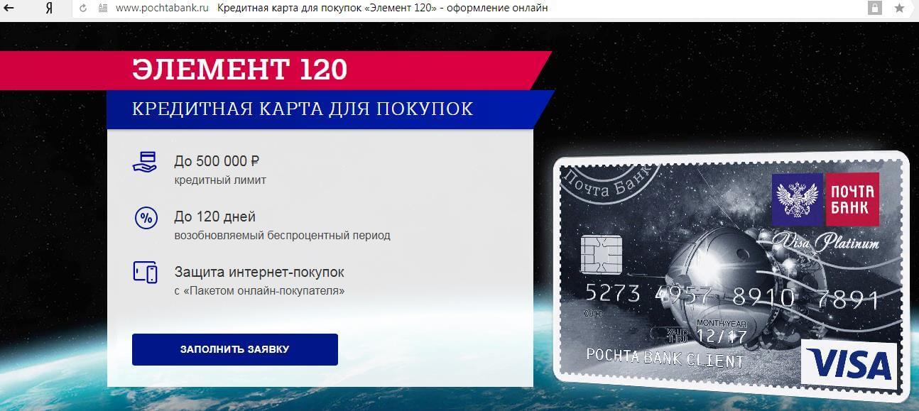 Почта банк «Элемент 120»