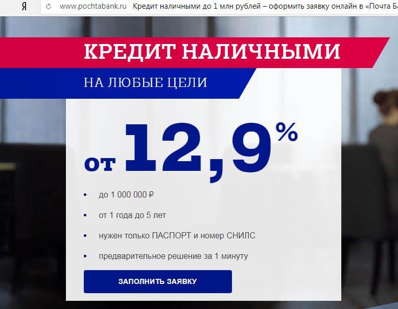 Предложение от Почта банка