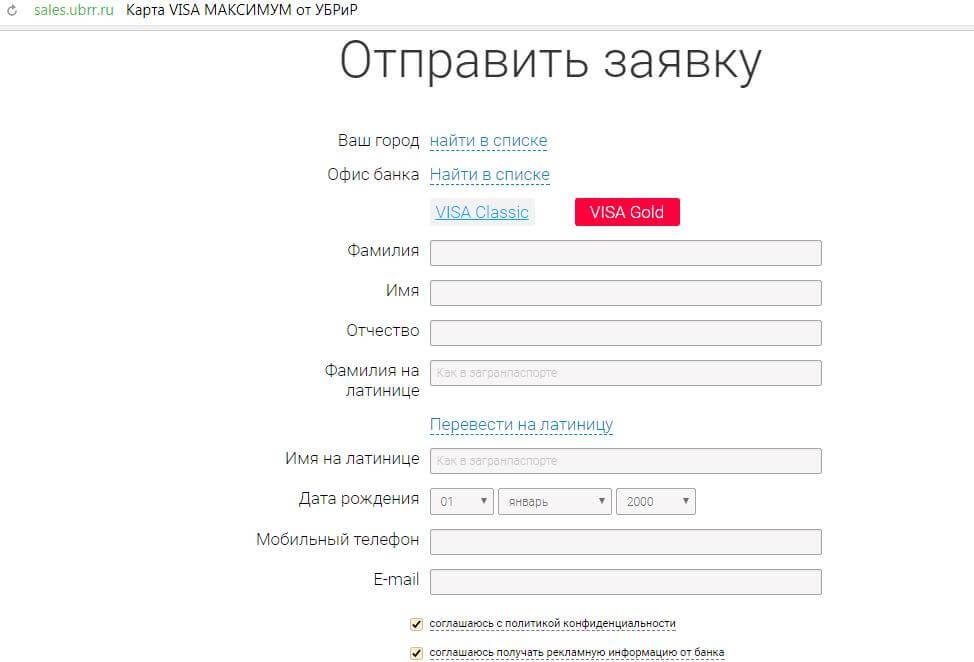 Пример анкеты от Уральского банка реконструкции и развития