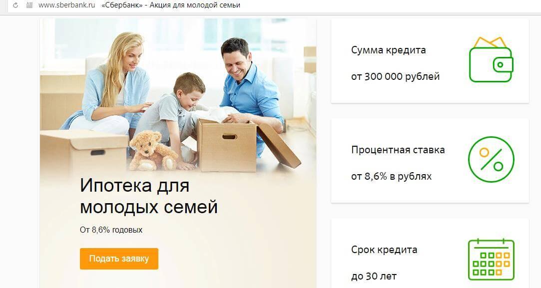 Программа ипотеки для «молодых семей» имеется в Сбербанке