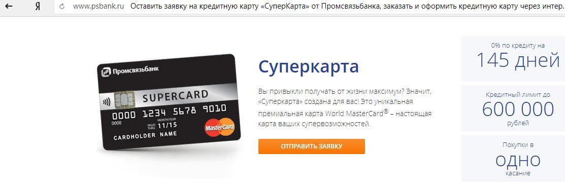 псб заявка на кредитную карту