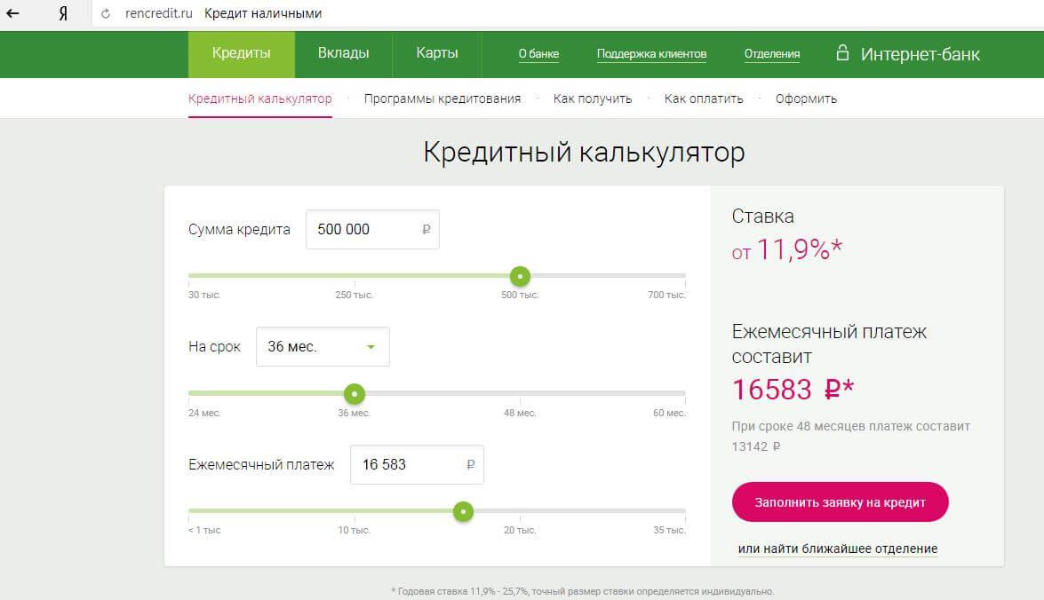 Расчет переплаты по автокредиту в Банке Ренессанс Кредит
