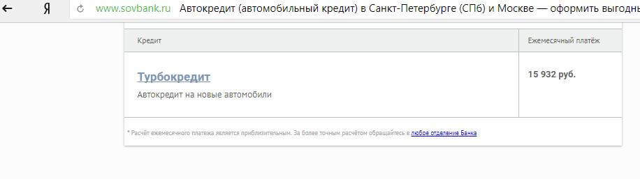 Расчет переплаты по автокредиту в Банке Советский