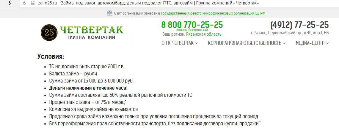 Условия группы компании Четвертак