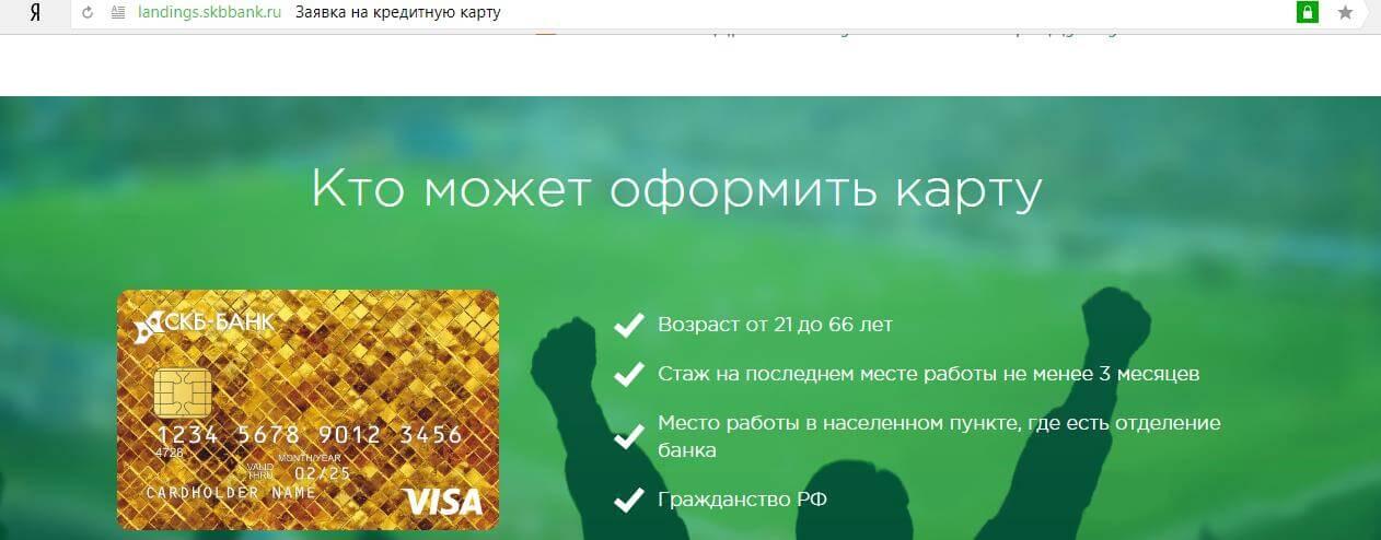 Условия от СКБ банка по кредитным картам