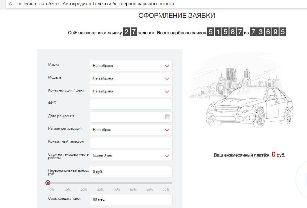 Заявка на автокредит с сайта автосалонов
