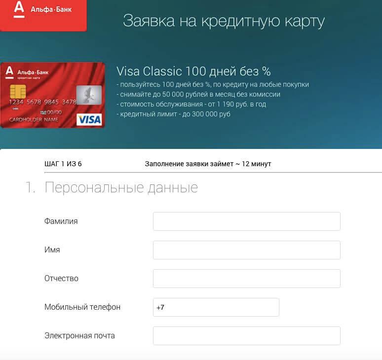 Заявка на кредитную карту Альфа банка