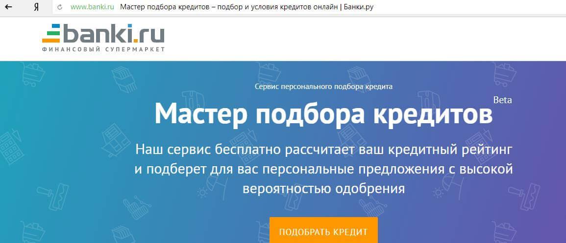 сервис подбора персональных предложений от банки.ру