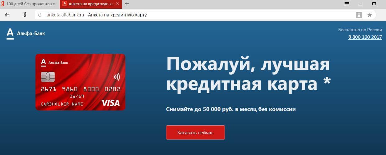 «100 дней без %» от Альфа банка