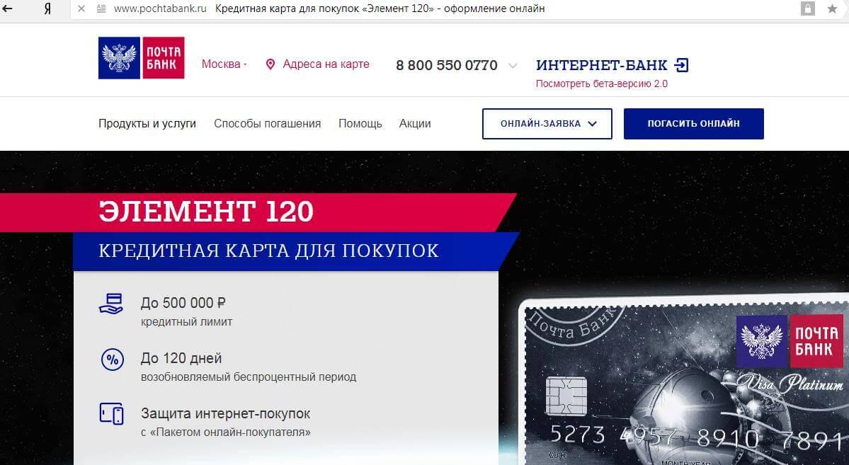 «Элемент 120» от Почта банк