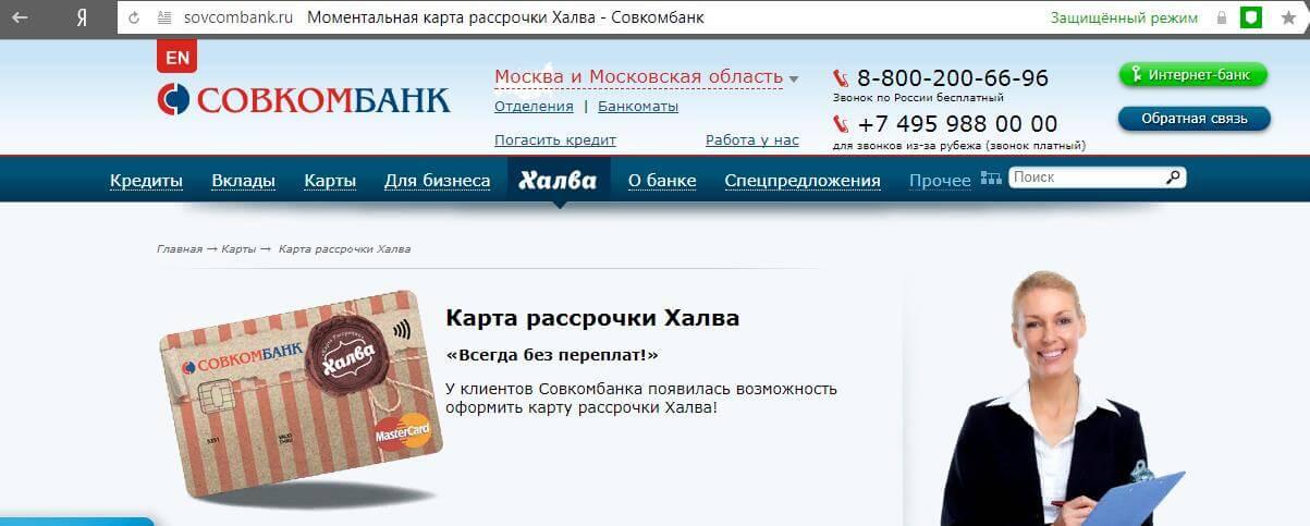 «Халва» от Совкомбанк