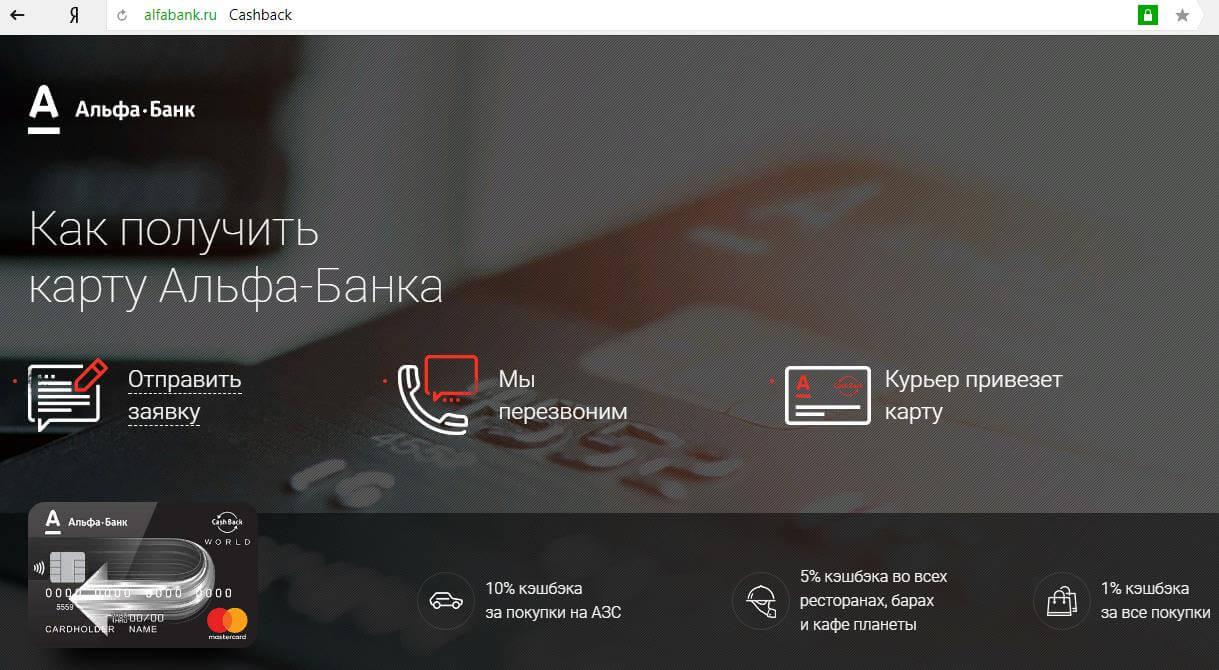 Альфа банк «Alfa Bank Cashback»