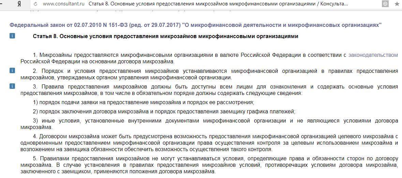 ФЗ №151 «О микрофинансовой деятельности и микрофонансовых организациях»