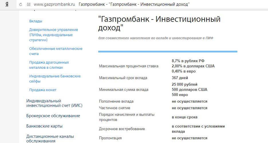 Газпромбанк. «Инвестиционный доход»