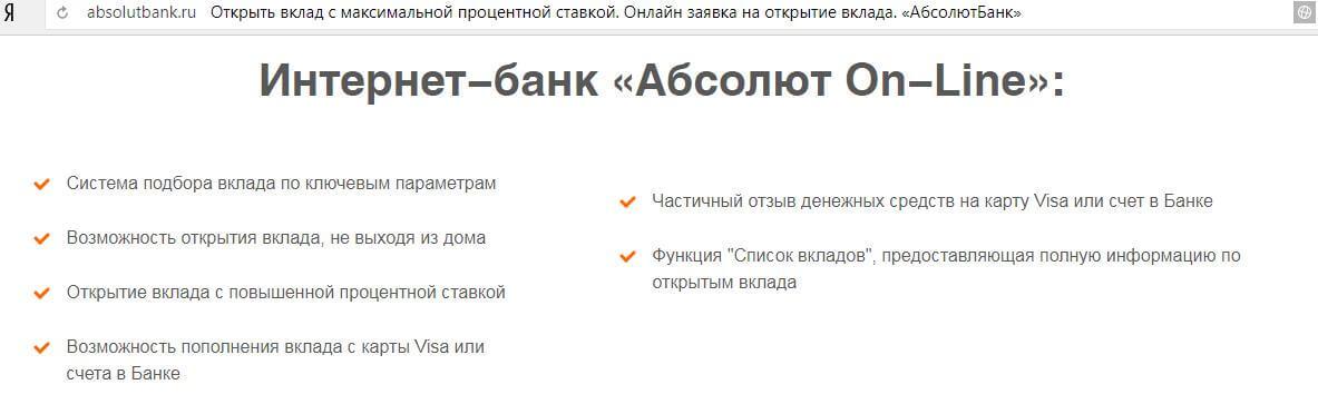Интернет-банк Абсолют банка