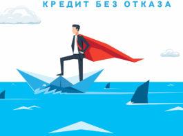 Кредит без отказа: Как взять кредит в 2018 году