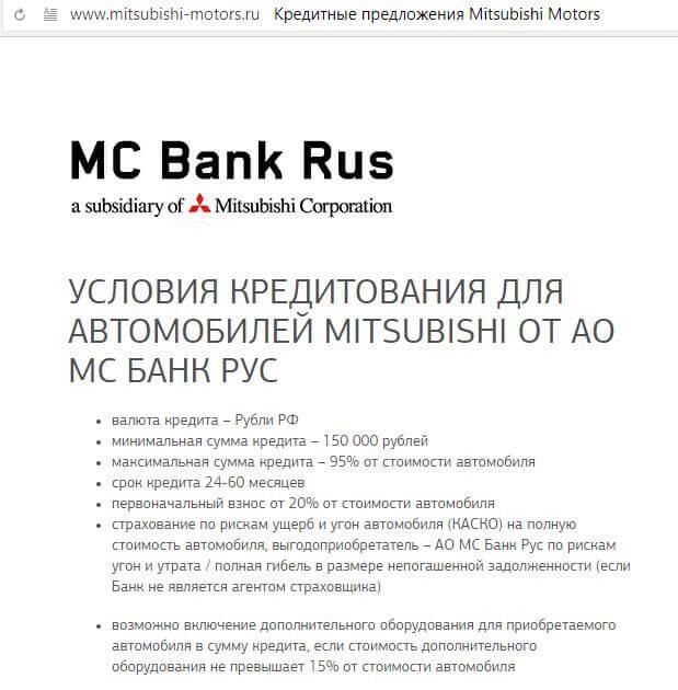 Кредит на Mitsubishi