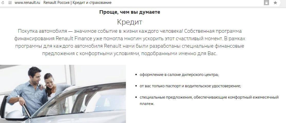Кредит на Renault