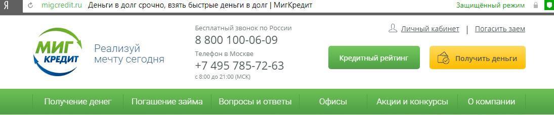 МФК МИГ Кредит