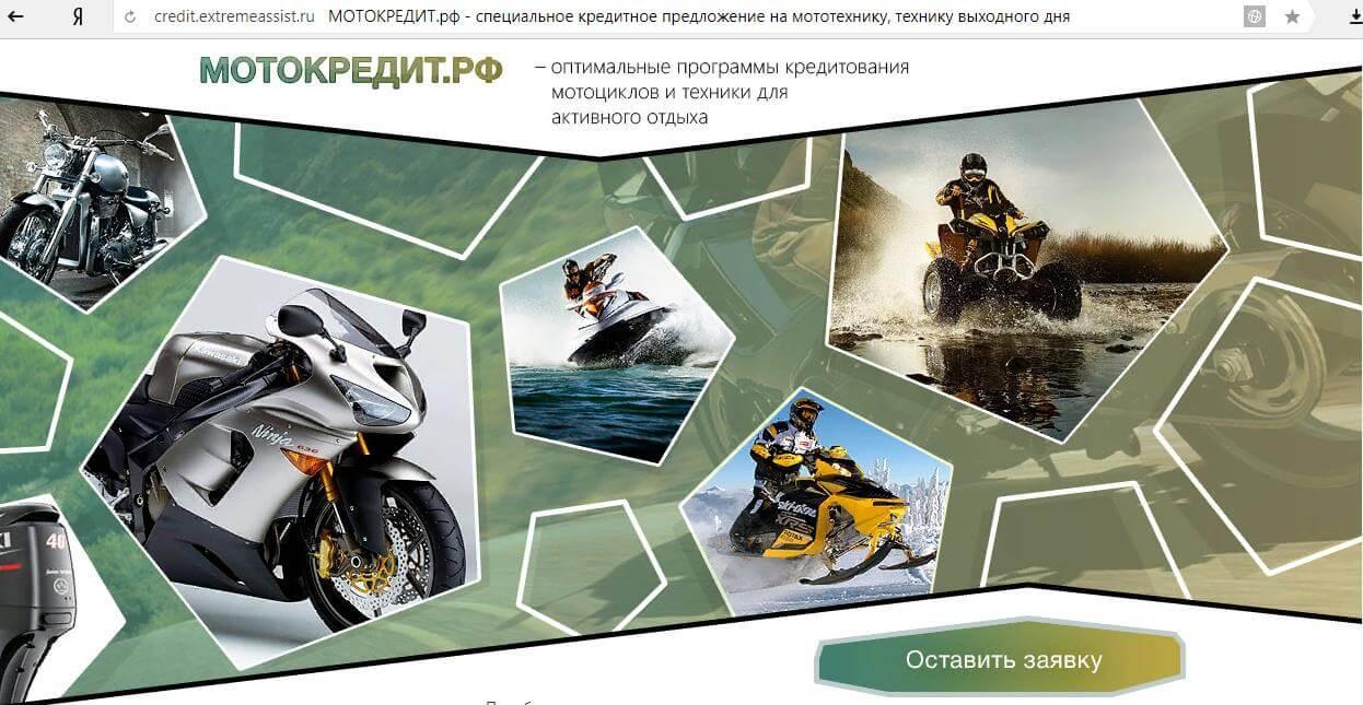 Мотокредит РФ