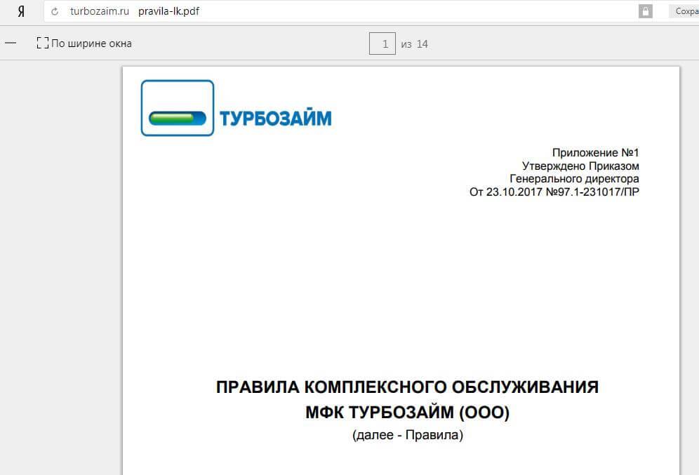 Процедура получения займа через МФК «Турбозайм»