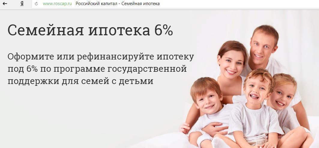 Программа банка Российский капитал - Семейная ипотека