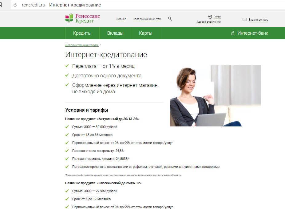Программа кредитования через интернет магазин от банка Ренессанс кредит