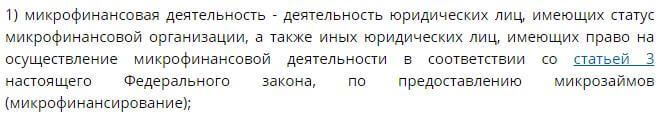 Работа МФО регулируется ФЗ № 151 от 02.07.2010