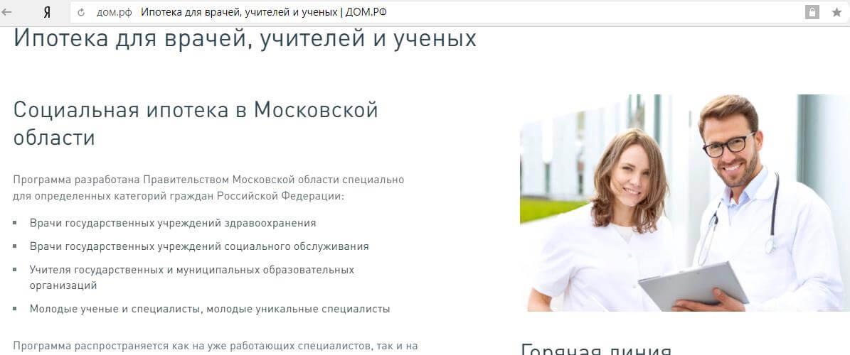 Социальная ипотека для врачей, учителей, ученых Москвы