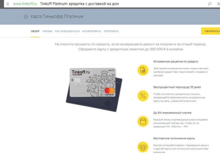 Тинькофф банк предлагает оформить карту Тинькофф Платинум