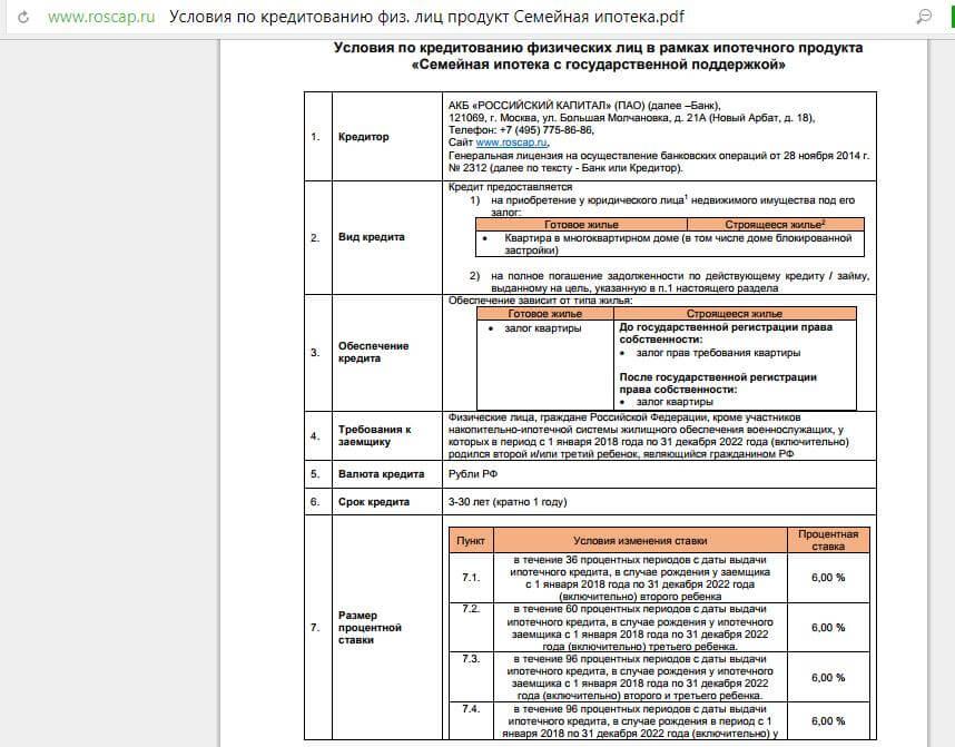Условия банка Российский капитал - Семейная ипотека