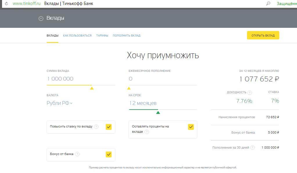 Вклады от Тинькофф банка