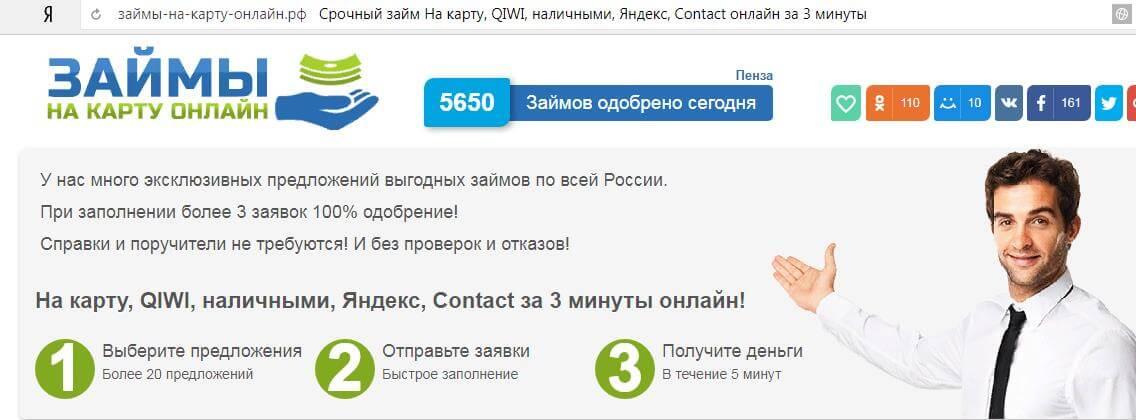 Займы на карту онлайн.рф