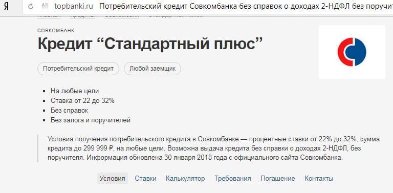 программа «Стандартный плюс» от Совкомбанка