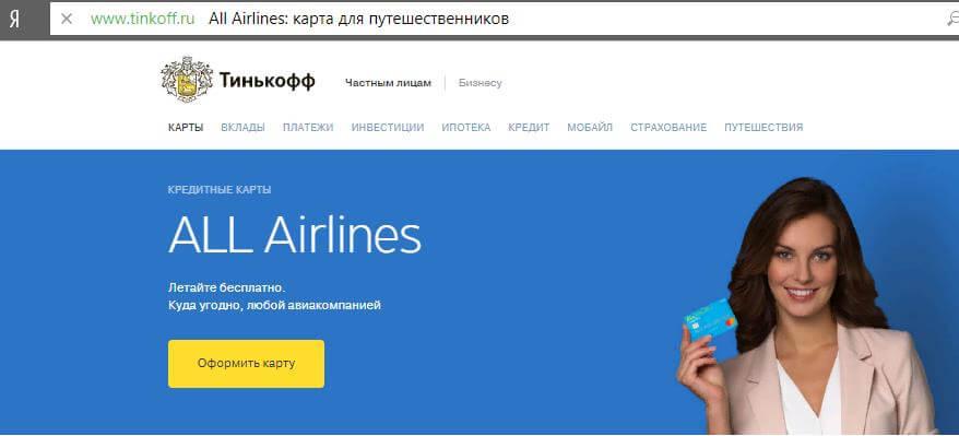 «Air Airlines» от банка Тинькофф
