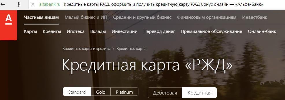 «РЖД бонус» от Альфа-Банка